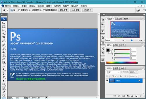Photoshop CS3绿色版下载