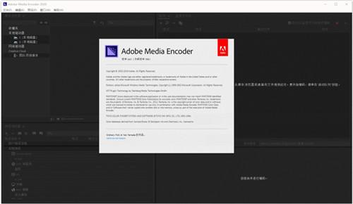 Adobe Media Encoder 2021中文直装破解版