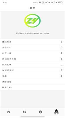 zyplayer安卓破解版下载