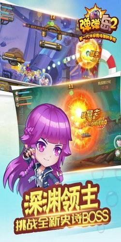 弹弹岛2官方版下载