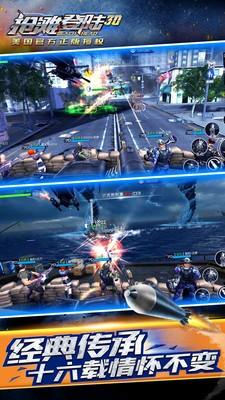 抢滩登陆3D游戏下载