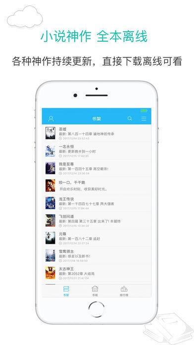 笔趣阁书屋app官方下载