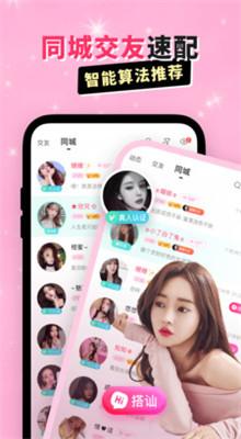 桃花社区app安卓下载