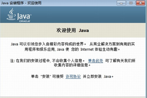 java8下载64位电脑版免费下载