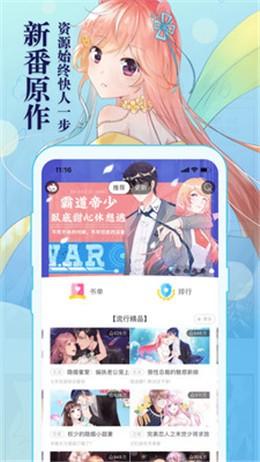 age动漫最新官方版