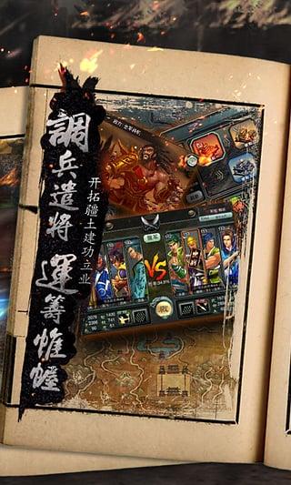 三国霸王大陆手机版