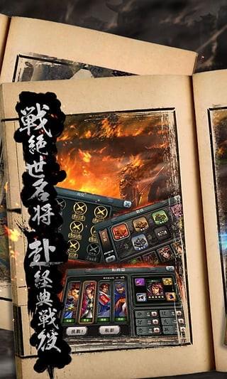 三国霸王大陆手机版下载