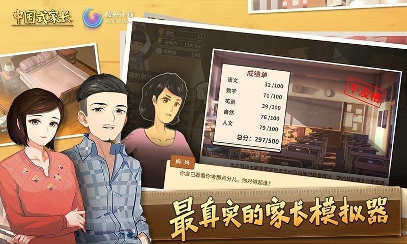 中国式家长下载手机版