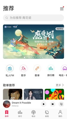 华为音乐app下载安装