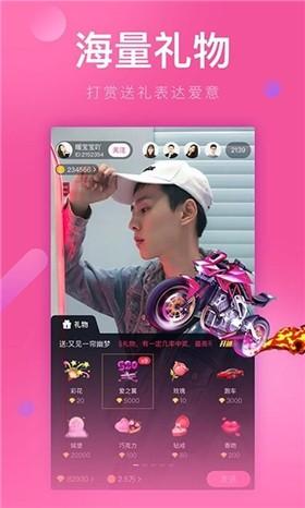樱花直播平台app