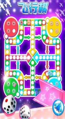智能飞行棋加强版游戏下载
