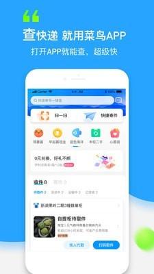 菜鸟裹裹app下载最新版本