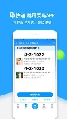 菜鸟裹裹商家版app官方下载