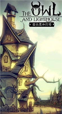 猫头鹰和灯塔破解版下载