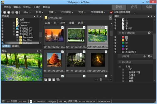 ACDsee9.0绿色免费版下载