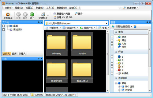 ACDsee9.0中文完美破解版下载