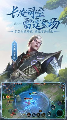 王者荣耀国际版官方下载