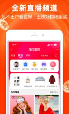 淘宝国际版app下载