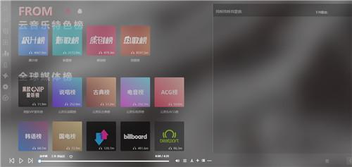 SoSo Music mac版下载