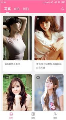 妹子图app2021无限保存免费下载