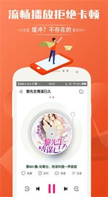 海豚听书app官方下载