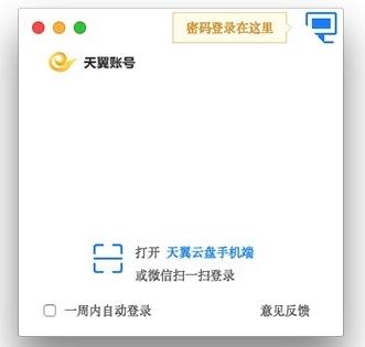天翼云盘mac版下载