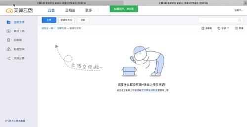 天翼云盘mac客户端下载
