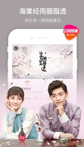 芒果tv国际版app下载