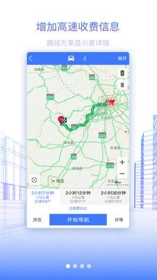 北斗地图app官方下载