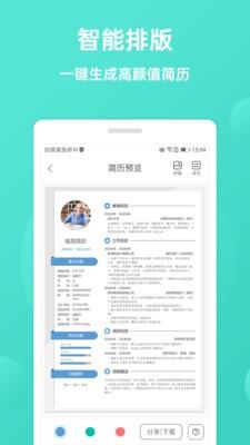 极简简历app下载