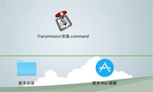Transmission mac中文免费版