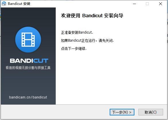 bandicut破解版下载