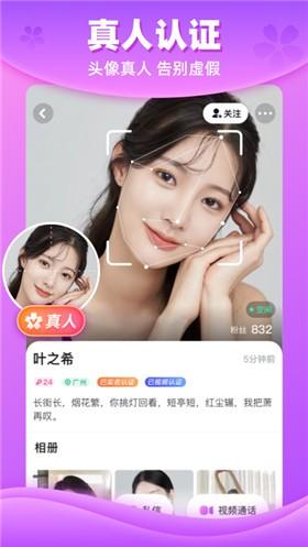 樱花社区app安卓下载