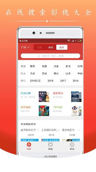 电影盒子app下载tv版
