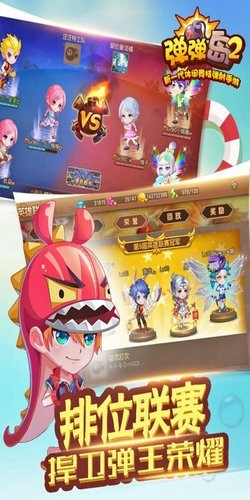 弹弹岛2无限钻石版