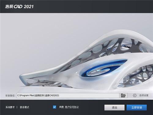 浩辰CAD2021官方下载