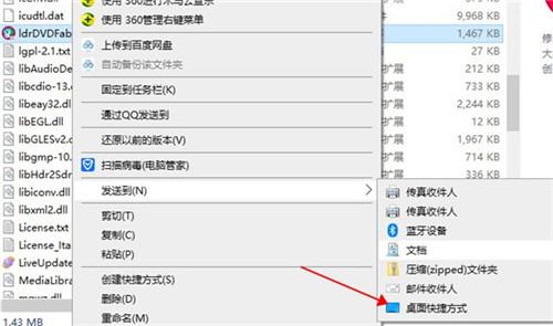 DVDFab 12中文破解版下载64位