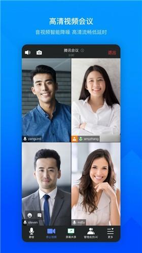 VooVMeeting腾讯会议国际版