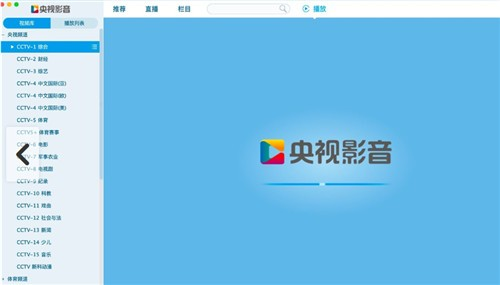 央视影音Mac客户端下载