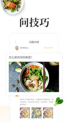 网上厨房app下载