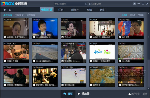 cntv网络电视2021下载