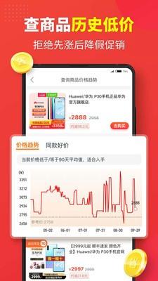 省钱快报app下载安卓免费