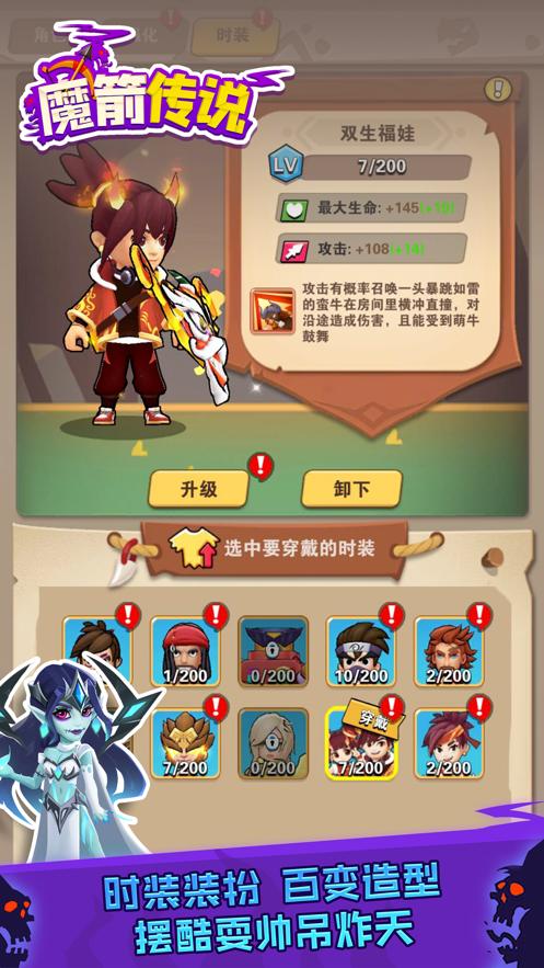 魔箭传说游戏安卓下载
