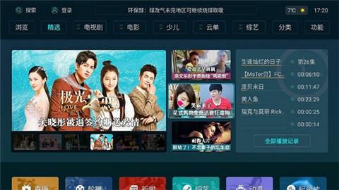 电视家浏览器App下载