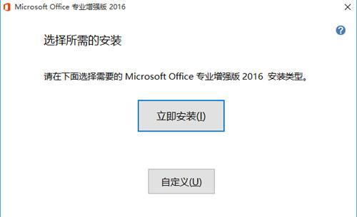 office2016专业增强版永久激活版