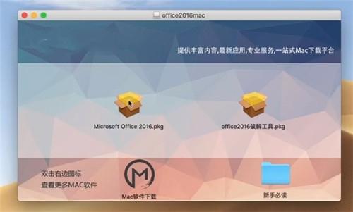 office2016mac破解版下载