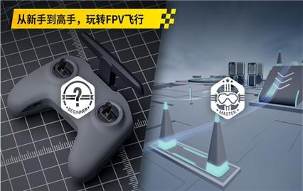 大疆虚拟飞行安卓下载