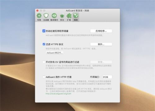 AdGuard for mac下载