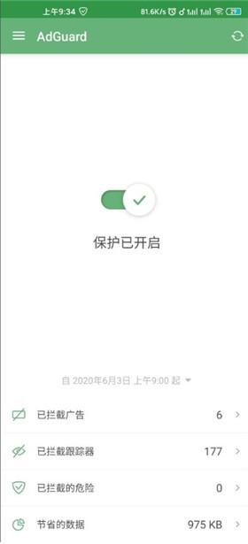 AdGuard破解版安卓下载
