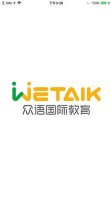 众语app下载